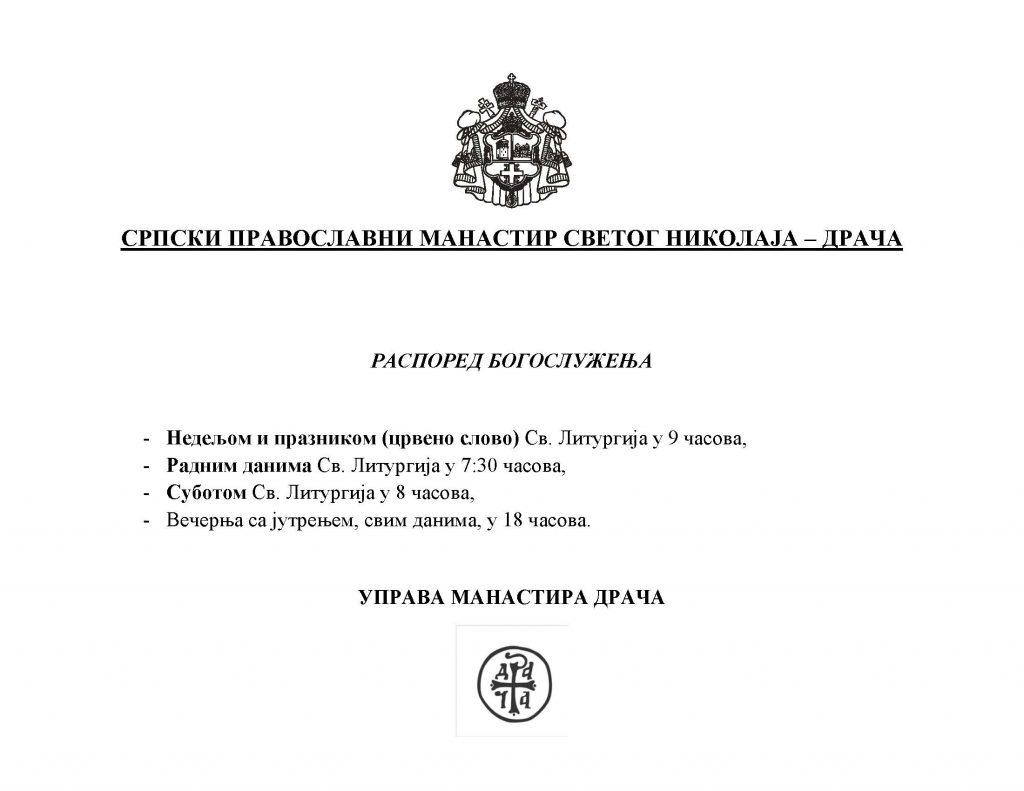 Распоред богослужења мај 2016